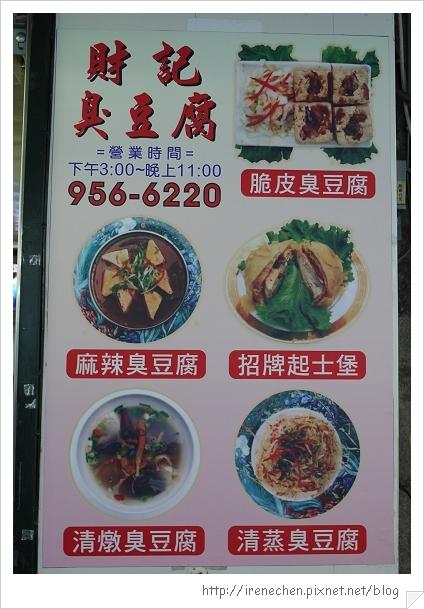 財記臭豆腐04-價目表.jpg