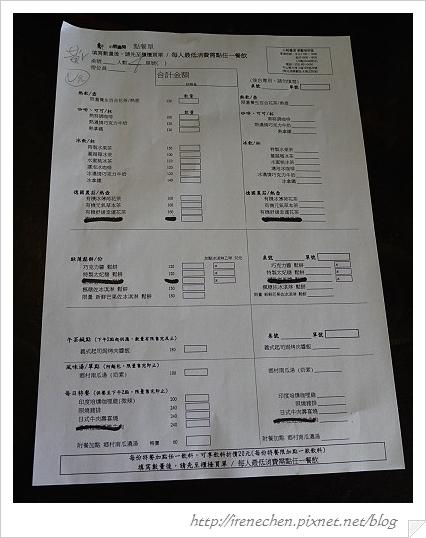 小熊書房06-點餐單.jpg
