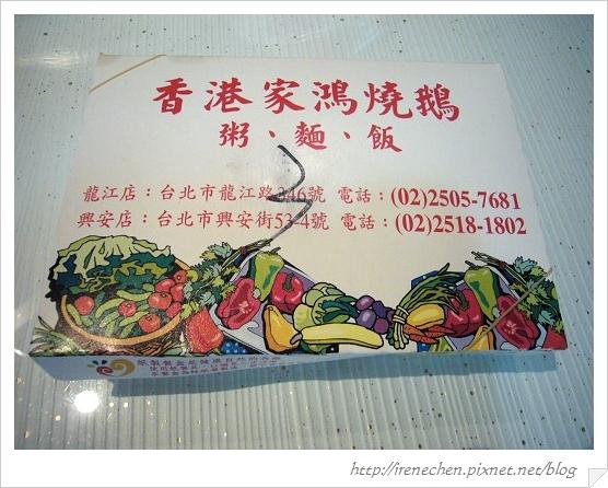 香港家鴻燒鵝-1.jpg