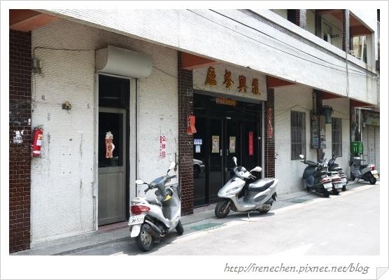復興餐廳01-店外.jpg