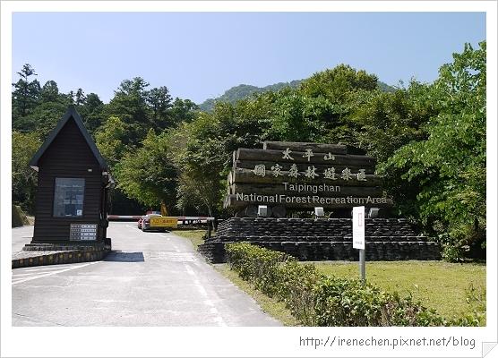 太平山01-收費管制站.jpg
