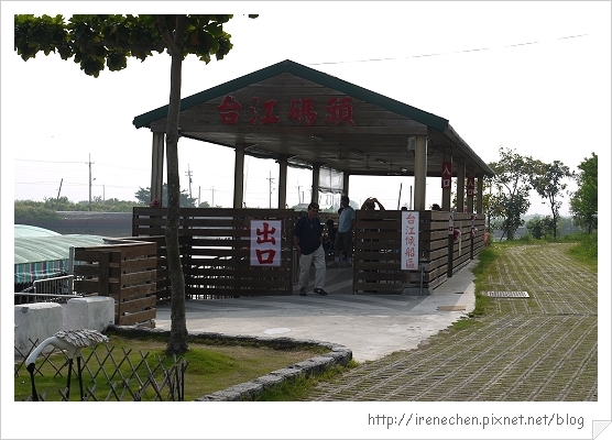 坐船遊台江11-台江碼頭候船處.jpg