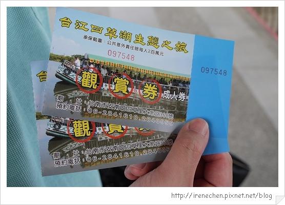坐船遊台江12-台江觀光船船票.jpg