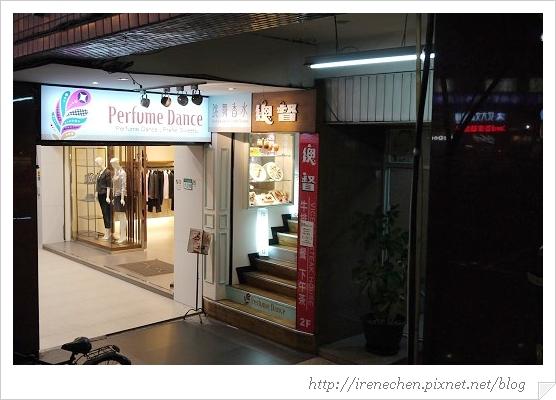 跳舞香水02-店外.jpg