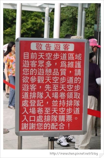 天空步道06-敬告遊客.jpg