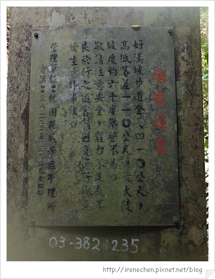 天空步道33-好漢坡步道.jpg