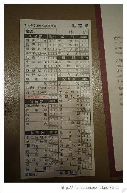 吾愛吾家06-點菜單.jpg