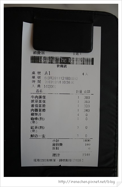 向brunch25-帳單.jpg