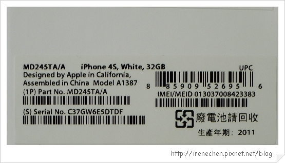 iphone 4s-06-手機安全碼.jpg