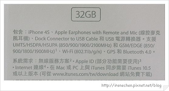 iphone 4s-07-包裝說明.jpg