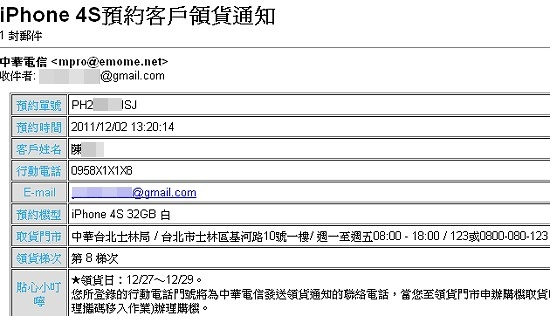 iphone 4s-15-領貨通知.jpg
