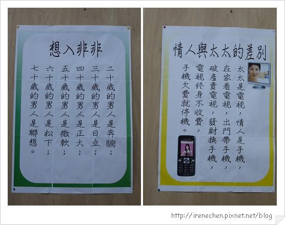 清安豆腐街19-28老店-順口溜.jpg