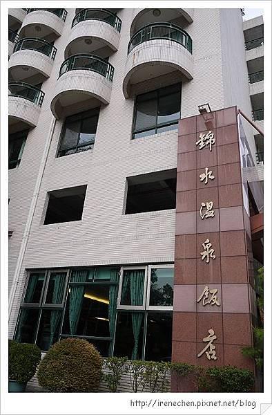 錦水溫泉飯店01-外觀.jpg