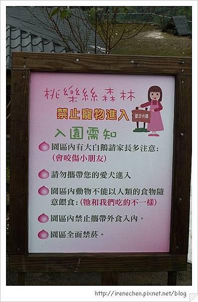 八里桃樂絲森林05.jpg