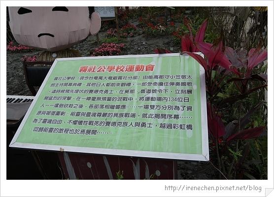 2012米香銀柳節05-霧社公學校運動會.jpg