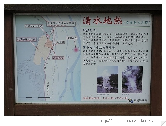 清水地熱01-說明牌.jpg