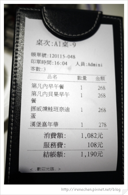 Tiffany cafe-14-帳單.jpg