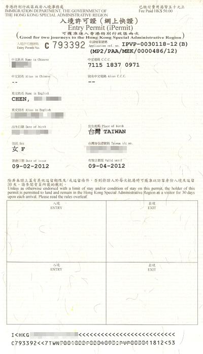HK07-電子港簽.jpg