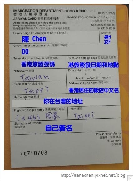 HK011-抵港申報表.jpg