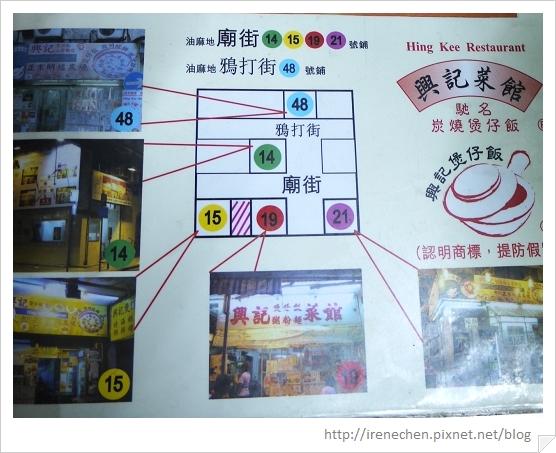 HK255-興記煲仔飯.jpg