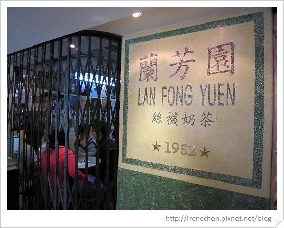 HK286-蘭芳園尖沙咀分店.jpg