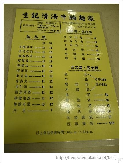 HK318-上環生記粥品.jpg