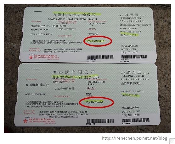 HK407-山頂纜車換票證.jpg