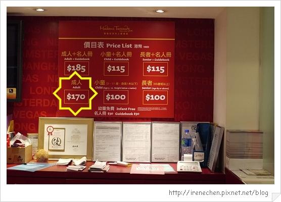 HK435-杜莎夫人蠟像館票價.jpg