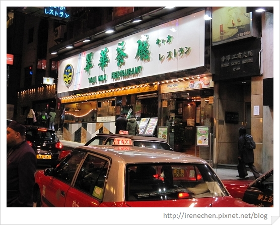 HK539-翠華.jpg