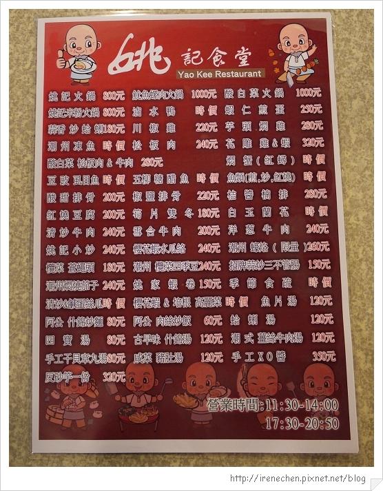 姚記食堂12-menu.jpg