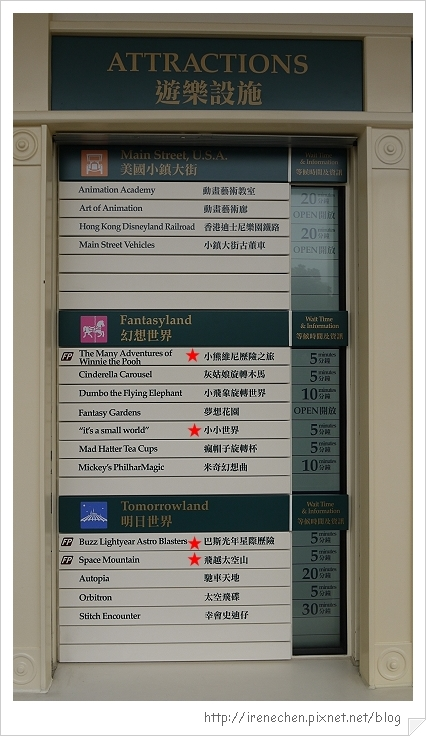 HK594-香港迪士尼樂園設施時間表.jpg