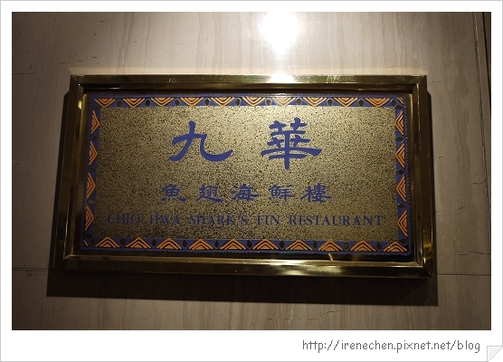 華泰王子飯店03-九華樓.jpg