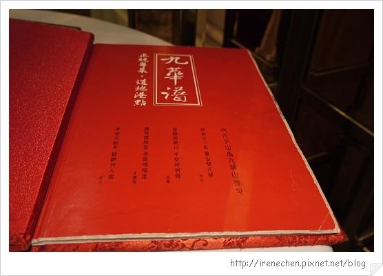華泰王子飯店16-九華樓menu.jpg