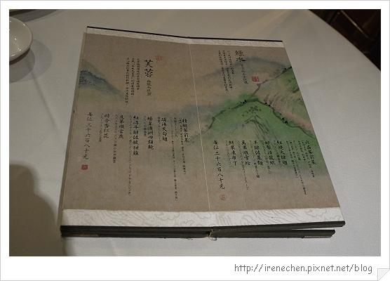 華泰王子飯店20-九華樓menu.jpg