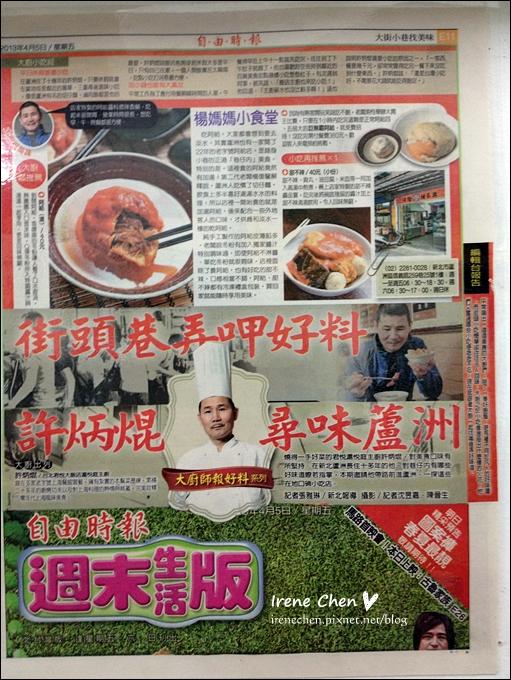 楊媽媽小吃店08.JPG