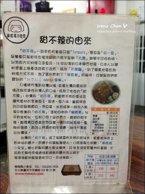 楊媽媽小吃店11.JPG