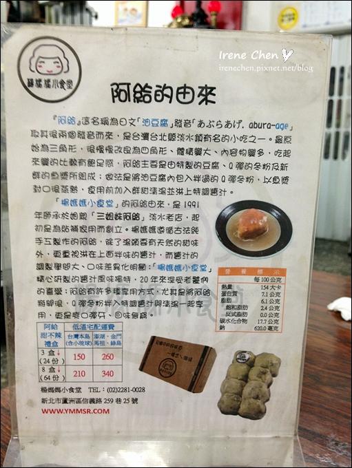 楊媽媽小吃店12.JPG