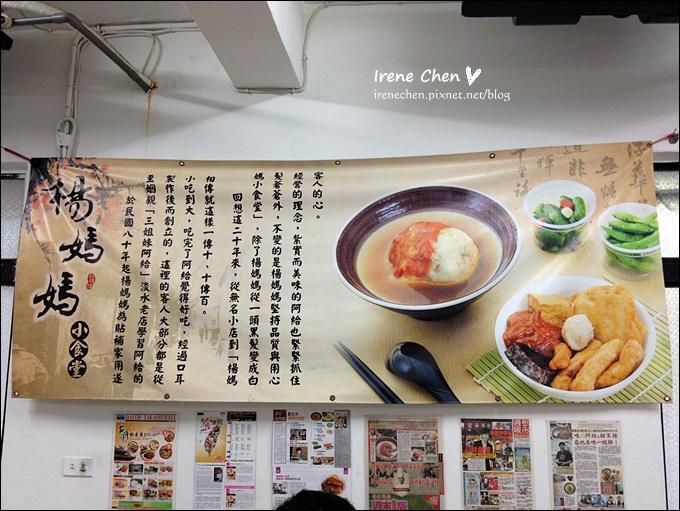 楊媽媽小吃店14.JPG
