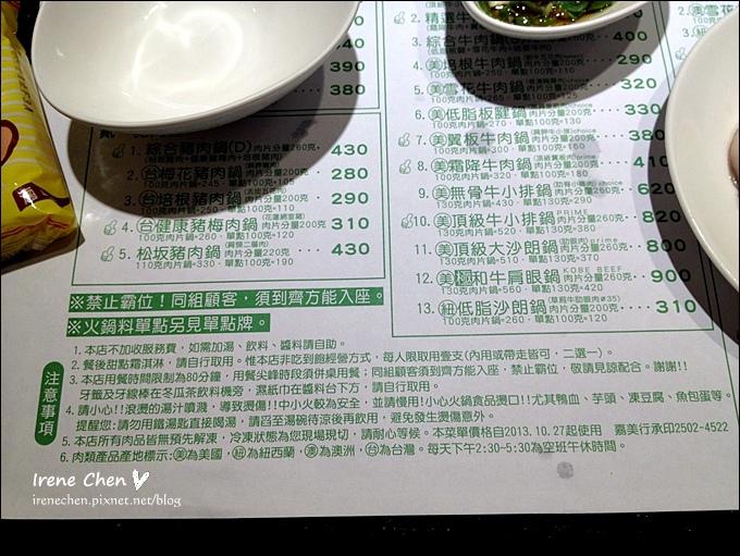 阿紅的涮涮鍋13.JPG