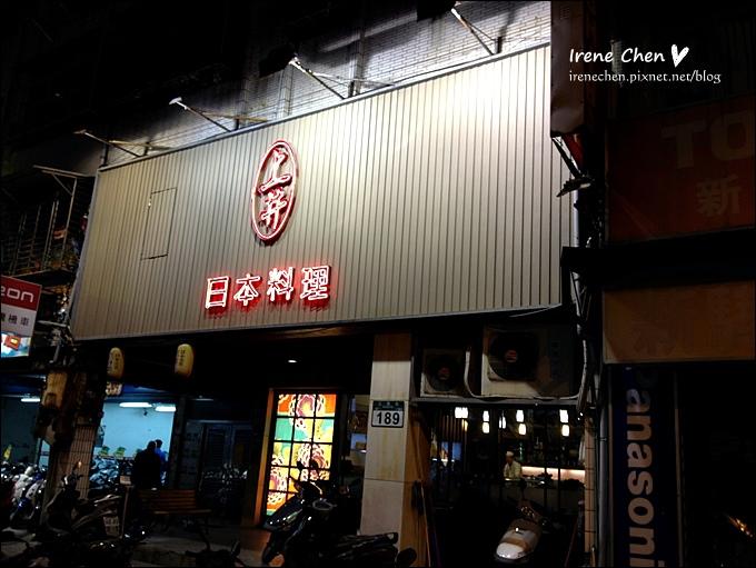 蘆洲上井日本料理01.JPG