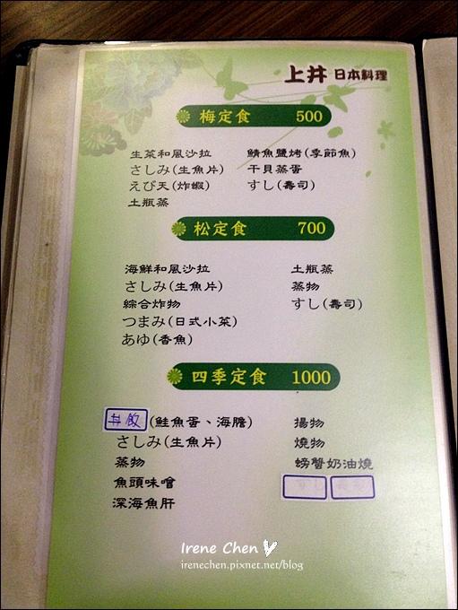 蘆洲上井日本料理04.JPG