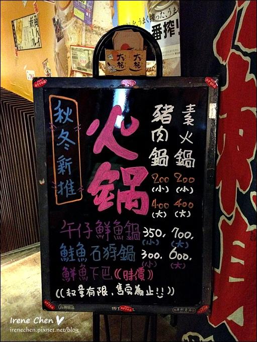 大福和風食堂22.JPG