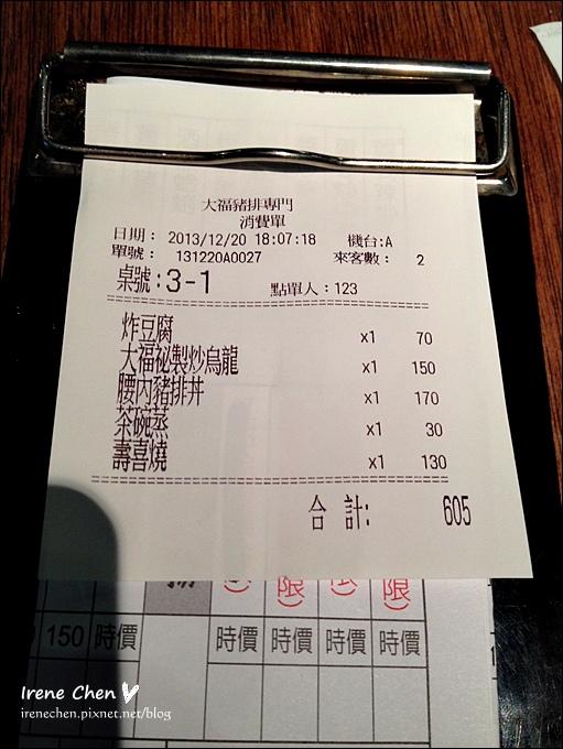 大福和風食堂12.JPG