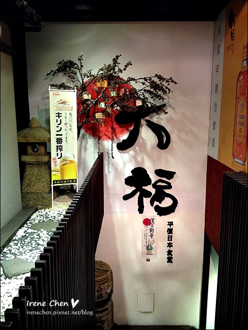 大福和風食堂20.JPG