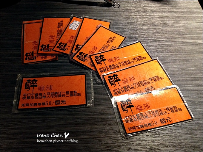 醉麻辣17.JPG