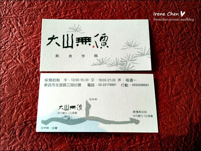 大山無價12.JPG
