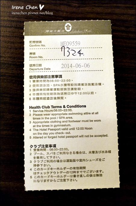 新竹煙波湖濱館18.JPG