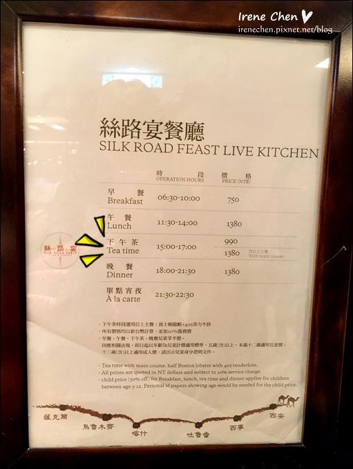 六福絲路宴03.JPG