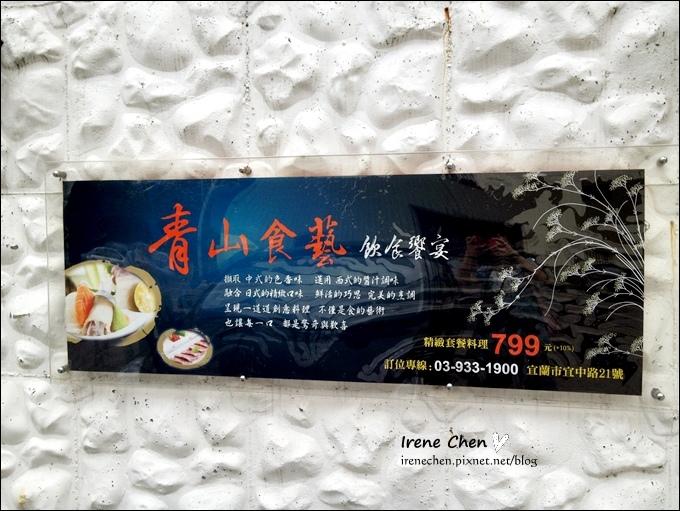 青山食藝02.JPG