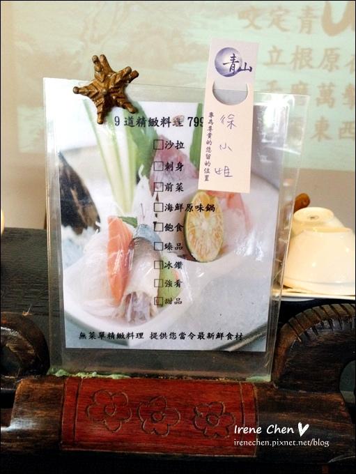 青山食藝03.JPG
